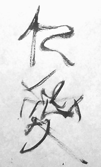 Japanese zen calligraphy is calle shodou