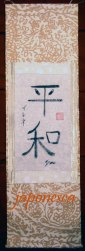 "The name of Irene that means ""Peace"", written in japanese kanji"